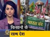 Video : बड़ी खबर : किसानों के लिए 'भारत बंद' रहा, कई अहम हाइवे जाम किए