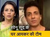 Video : देस की बात : मुंबई में अभिनेता सोनू सूद के प्रॉपर्टीज पर इनकम टैक्स का सर्वे