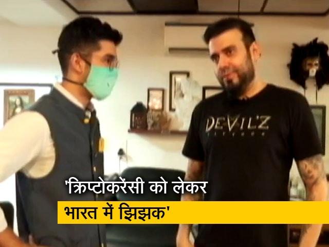 Video : 'क्रिप्टोकरेंसी मार्केट में उतार-चढ़ाव तेज है', टैटू स्टूडियो के फाउंडर ने NDTV से कहा
