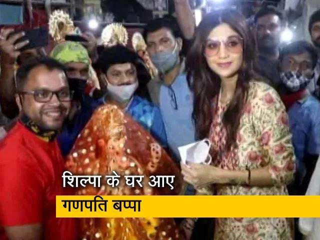 Video : शिल्पा शेट्टी ने किया गणपति बप्पा का स्वागत, जोर-जोर से लगाए जयकारे