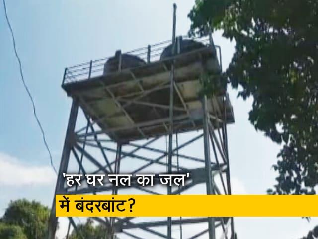Videos : बिहार में 'हर घर नल का जल' योजना पर सवाल, डिप्टी CM पर लगे आरोप