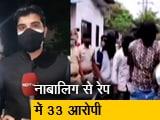 Video : सिटी सेंटर : मुंबई में नाबालिग लड़की से गैंगरेप के मामले में 29 आरोपी गिरफ्तार, 4 अब भी लापता