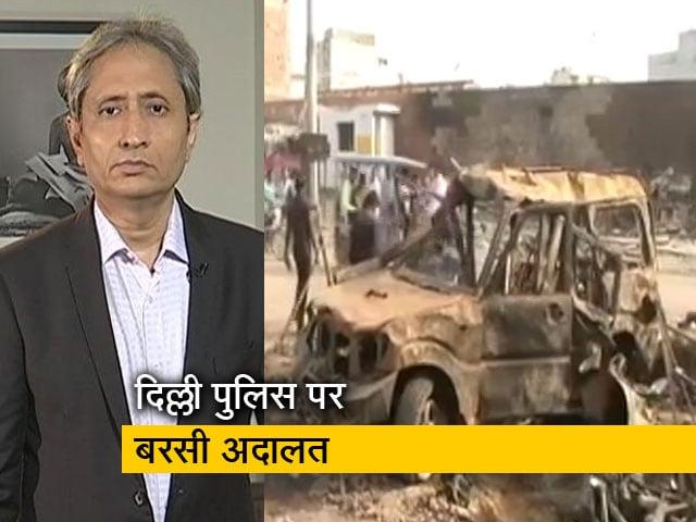 Videos : रवीश कुमार का प्राइम टाइम : दिल्ली दंगों की जांच पर अदालत उठा रही है सवाल