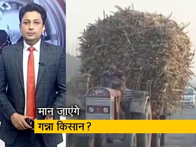 Videos : देश प्रदेश : क्या यूपी में मान जाएंगे गन्ना किसान?