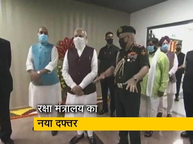 Videos : PM मोदी रक्षा मंत्रालय के नए दफ्तर का उद्घाटन करने पहुंचे