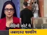 Video : 5 की बात : दिल्ली के रोहिणी कोर्ट में शूटआउट, फायरिंग में 1 गैंगस्टर और 2 हमलावर की मौत