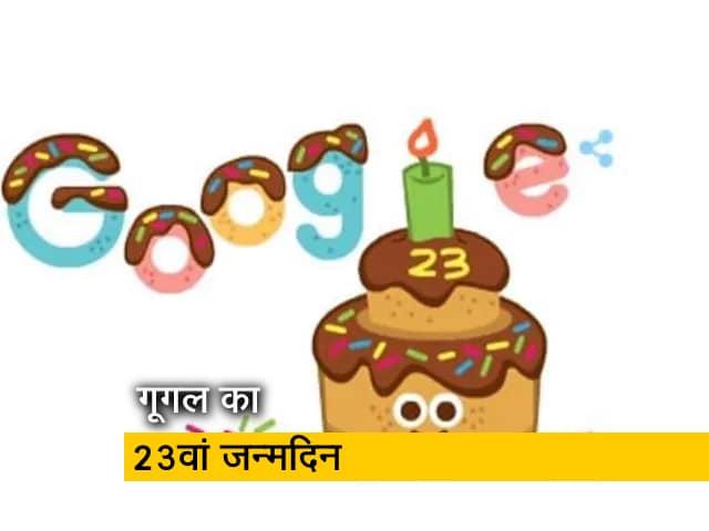 Videos : गूगल ने केक-थीम वाले विशेष डूडल के साथ मनाया 23वां जन्मदिन