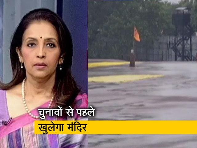Videos : देस की बात : अयोध्या में राम मंदिर के निर्माण में तेजी, ट्रस्ट ने काम को सार्वजनिक किया