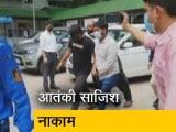 Video : संदिग्ध 6 आतंकियों को 14 दिनों की पुलिस रिमांड, स्पेशल सेल ने किया था गिरफ्तार