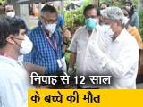 Video : केरल में निपाह वायरस से मौत, केंद्र की विशेषज्ञों की टीम कोझिकोड पहुंची