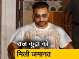 Video : एक्ट्रेस शिल्पा शेट्टी के पति राज कुंद्रा को मिली जमानत