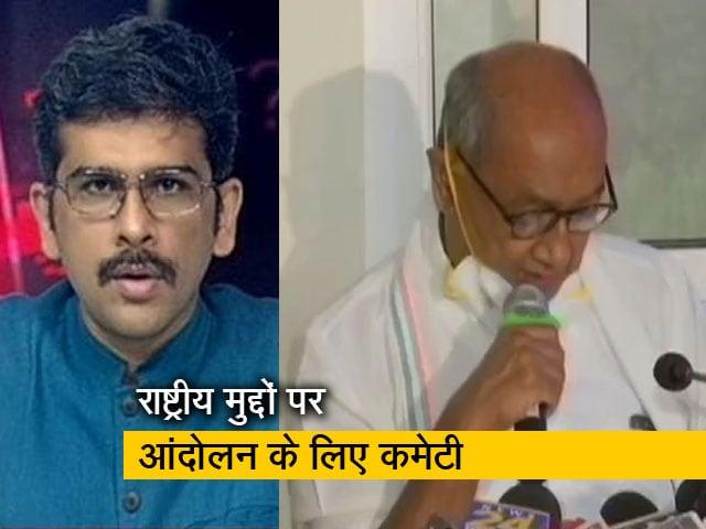 Video : सवाल इंडिया का : आंदोलन की योजना बनाएंगे दिग्विजय सिंह, कमिटी के बनाए गए अध्यक्ष