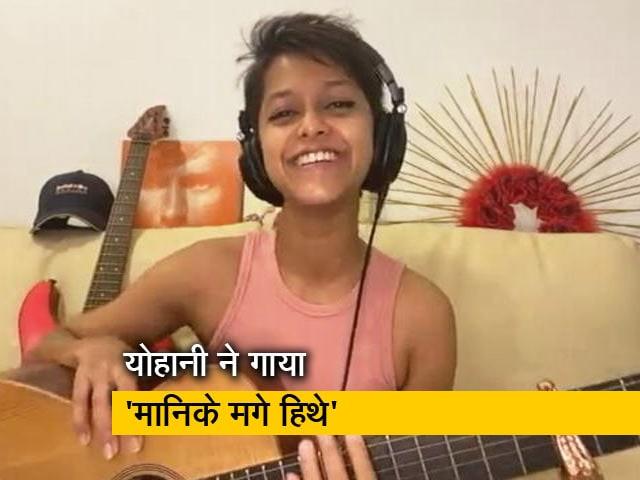Video : NDTV से विशेष बातचीत में सिंगर योहानी ने गाया 'मानिके मगे हिथे'