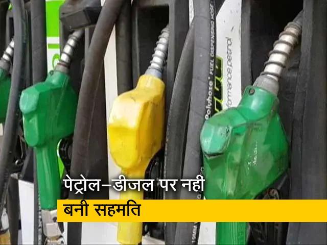 Videos : GST में नहीं आएंगे पेट्रोल-डीजल, जीएसटी काउंसिल की बैठक में हुआ फैसला