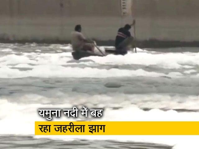 Videos : दिल्ली में यमुना नदी से निकला जहरीला झाग