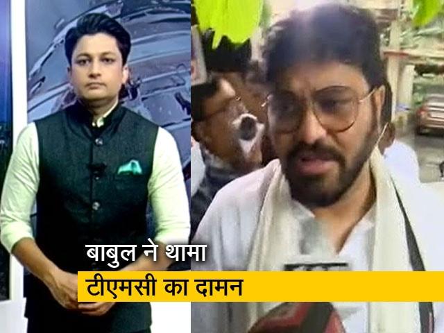 Videos : देश प्रदेश : तृणमूल कांग्रेस में शामिल हुए बाबुल सुप्रियो, बोले - गर्व महसूस कर रहा हूं