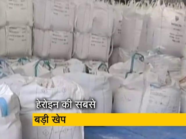 Video : गुजरात : टैल्कम पाउडर के नाम पर ड्रग्स की तस्करी, 15 हजार करोड़ की हेरोइन बरामद