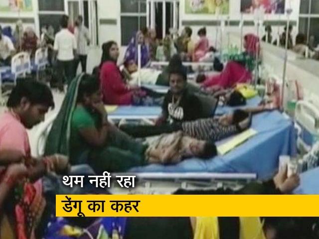 Videos : उत्तर प्रदेश:  फिरोजाबाद में डेंगू से अब तक 52 लोगों की मौत