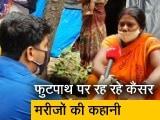 Video : मुंबई: फुटपाथ पर रहकर इलाज कराने को मजबूर कैंसर के मरीज