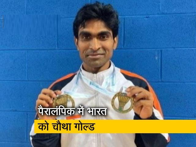 Video : पैरालंपिक के बैडमिंटन मुकाबले में प्रमोद भगत ने जीता गोल्ड मेडल