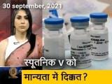 Video : स्पूतनिक V टीका लिए हुए लोगों को अमेरिका में नो एंट्री