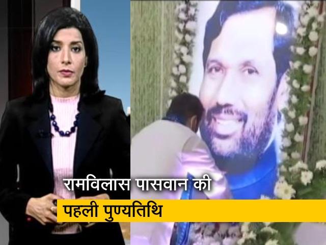 Videos : रामविलास पासवान की पुण्यतिथि पर नहीं पहुंचे CM नीतीश कुमार