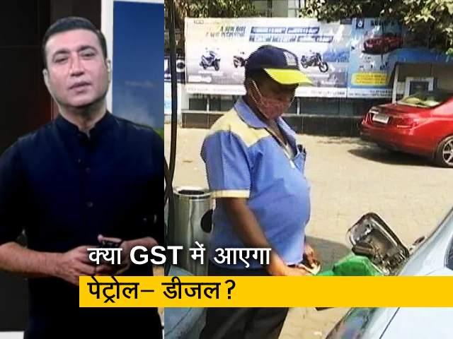 Video : जीएसटी परिषद की 17 सितंबर की बैठक में पेट्रोल- डीजल को GST में लाने पर हो सकता है विचार