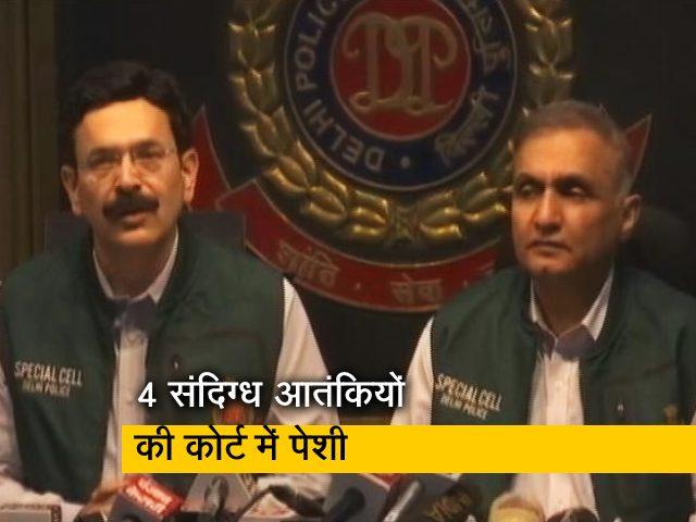 Videos : दिल्ली पुलिस की स्पेशल सेल ने 4 संदिग्ध आतंकियों को देर रात किया कोर्ट में पेश