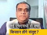 Video : गेंहू की एमएसपी 12 साल में सबसे कम बढ़ी,  'बात पते की' अखिलेश शर्मा के साथ