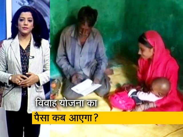Video : मुख्यमंत्री कन्या विवाह योजना की राशि के लिए  दर- दर भटक रहे हैं  गरीब- जरूरतमंद परिवार