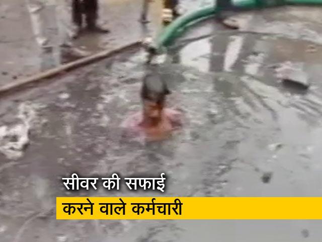 Video : सीवर की सफाई के दौरान मरने वाले कर्मचारियों को बॉम्बे हाईकोर्ट ने दी राहत, मिलेगा 10 लाख का मुआवजा