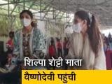 Video : अभिनेत्री शिल्पा शेट्टी माता वैष्णोदेवी के दर्शन के लिए पवित्र गुफा पहुंची