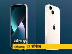 सेल गुरुः iPhone 13 सीरीज लॉन्च हुई, जानिए इस बार क्या है अलग