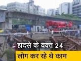 Video : मुंबईः निर्माणाधीन फ्लाईओवर गिरने के वक्त 24 लोग कर रहे थे काम, 14 घायल