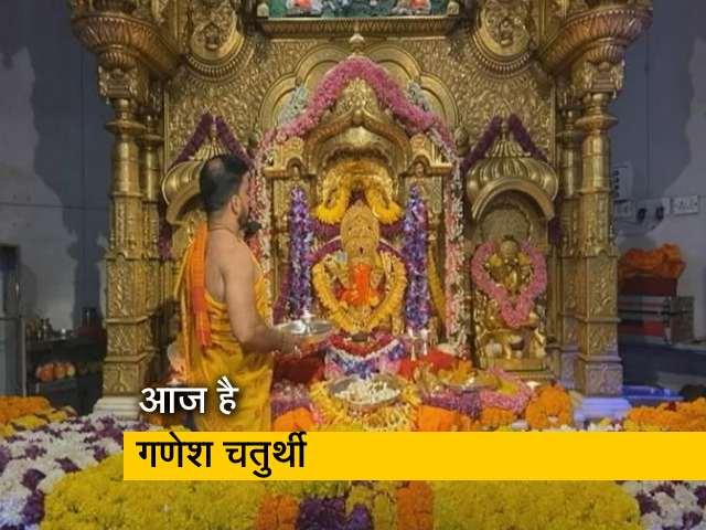 Videos : आज है गणेश चतुर्थी, लोग घरों में स्थापित करते हैं बप्पा की मूर्ति, विधि- विधान से की जाती है पूजा