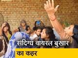 Video: प्राइम टाइम : पश्चिमी उत्तर प्रदेश में संदिग्ध वायरल बुखार से अब तक 60 मौतें
