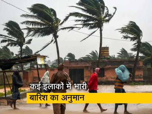 Video : आंध्र प्रदेश और ओडिशा के तट से आज टकराएगा तूफान 'गुलाब'