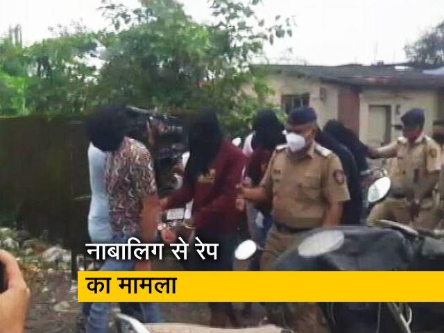 Videos : ठाणे में नाबालिग से रेप में अब तक 29 गिरफ्तार, आरोपियों ने कबूला जुर्म : पुलिस सूत्र