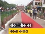 Video : बदले हुए चांदनी चौक का सीएम अरविंद केजरीवाल ने किया उद्घाटन
