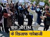 Video : काबुल में बड़ी संख्या में महिलाएं सड़कों पर निकलीं, आजादी के नारे लगाए