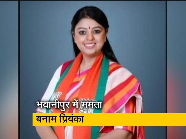 Videos : भवानीपुर सीट से बीजेपी की प्रियंका टिबरीवाल लड़ेंगी ममता के खिलाफ चुनाव