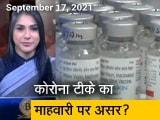 Video : अफवाह बनाम हकीकत: कोरोना के टीके का माहवारी पर पड़ता है असर? जानिए क्या कहते हैं विशेषज्ञ