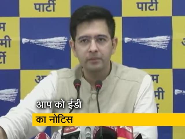 Video : दिल्ली सरकार पर केंद्र का निशाना, आम आदमी पार्टी को मिला ईडी का नोटिस