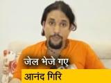 Video : महंत नरेंद्र गिरि मौत मामला : 14 दिन की न्यायिक हिरासत में आनंद गिरि, आद्या तिवारी को भी भेजा जेल