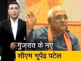 Video : पहली बार विधायक बने भूपेंद्र पटेल आज लेंगे गुजरात के मुख्यमंत्री पद की शपथ