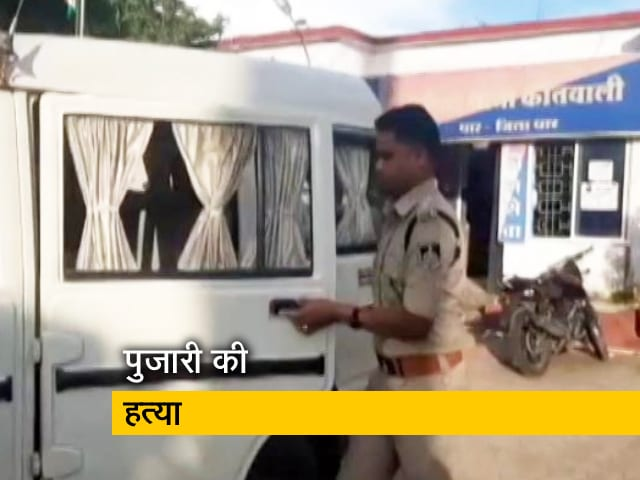 Videos : मध्यप्रदेश के हनुमान मंदिर के पुजारी की अज्ञात बदमाशों  ने की हत्या