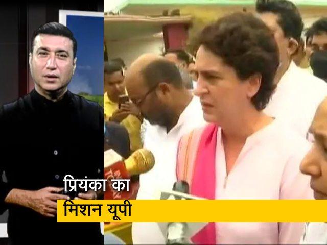Videos : देश प्रदेश: UP चुनाव से पहले कांग्रेस ने कसी कमर, मंथन में जुटीं प्रियंका गांधी