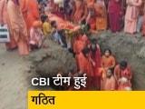 Video : महंत नरेंद्र गिरि मौत के मामले में 6 अधिकारियों की CBI टीम हुई गठित