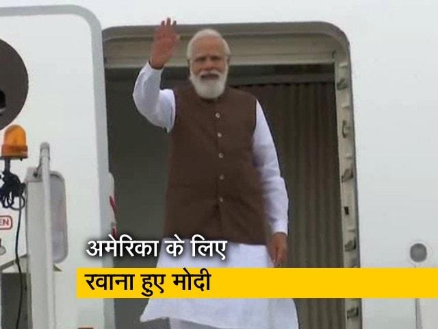 Video : अमेरिका के लिए रवाना हुए प्रधानमंत्री नरेंद्र मोदी, QUAD बैठक में होंगे शामिल