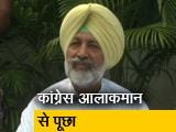 Video : पंजाब कैबिनेट विस्तार : मंत्री नहीं बनाए गए तो बलवीर सिंह ने पूछा- मेरा कसूर क्या?
